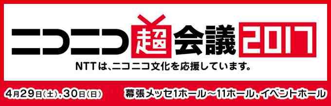 ニコニコ超会議ロゴ